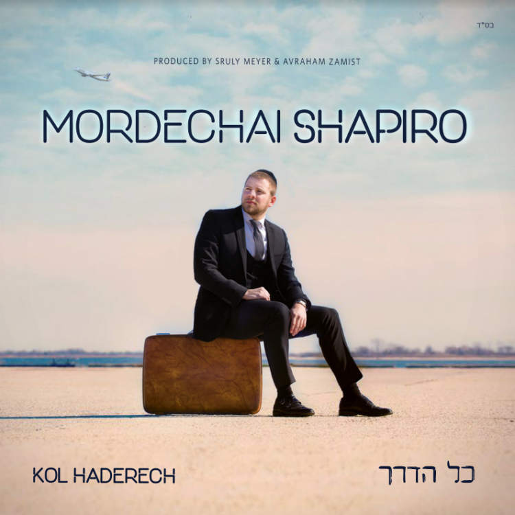 Kol Haderech Cover Mordechai Shapiro