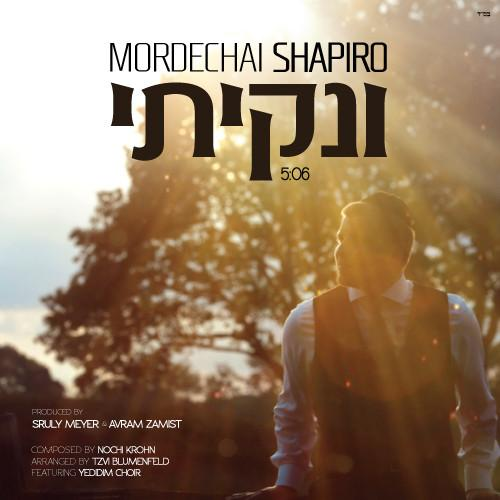Mordechai Shapiro V'nikeisi