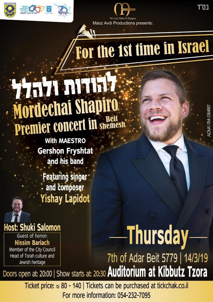 Mordechai Shapiro Kibbutz Tzora Israel Concert