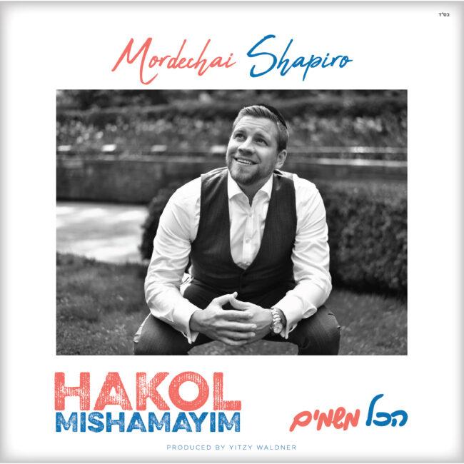 Hakol_Mishamayim