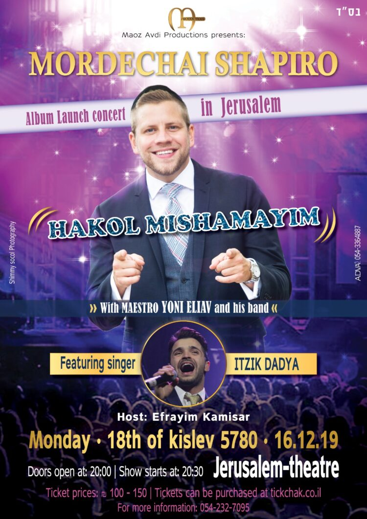 Beit Shemesh Concert Mordechai Shapiro